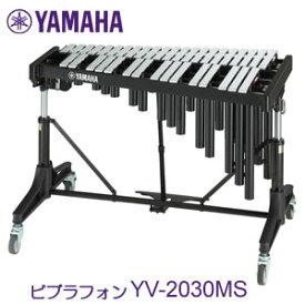 ヤマハ ビブラフォン YV-2030MS *お客様組立 ※ビブラフォンドライバー、電源アダプターは別売りです。