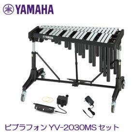 ヤマハ ビブラフォンセット YV-2030MS *お客様組立 *ビブラフォンドライバーYVD-10、電源アダプターPA-150B付き