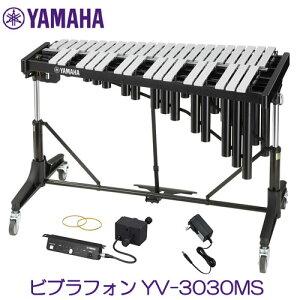 YAMAHA(ヤマハ) ビブラフォン YV-3030MS お客様組立 ビブラフォンドライバー、電源アダプター、ダストカバー付き