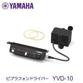 YAMAHA(ヤマハ) ビブラフォンドライバー YVD-10