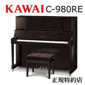KAWAI(カワイ) C-980RE アップライトピアノ 特約店モデル 新品 メーカー直送 配送設置無料 専用椅子付 納入調律1回無料 別売付属品プレゼント メトロノームプレゼント