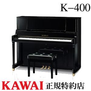 KAWAI(カワイ) K-400 アップライトピアノ Kシリーズ 【メーカー直送】【配送設置無料】【専用椅子付】【納入調律1回無料】【別売り付属品UK-Wプレゼント】【メトロノームプレゼント】【新品】【送料無料】【代引き不可】