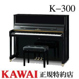 KAWAI(カワイ) K-300 アップライトピアノ 新品 メーカー直送 配送設置無料 専用椅子付 納入調律1回無料 別売り付属品UK-Wプレゼント メトロノームプレゼント 新品