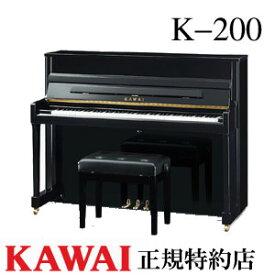 KAWAI(カワイ) K-200 アップライトピアノ 新品 メーカー直送 配送設置無料 専用椅子付 納入調律1回無料 別売り付属品UK-Wプレゼント メトロノームプレゼント