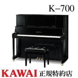 KAWAI(カワイ) K-700 アップライトピアノ 新品 メーカー直送 配送設置無料 専用椅子付 納入調律1回無料 別売り付属品UK-Wプレゼント メトロノームプレゼント
