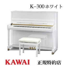 KAWAI(カワイ) K-300ホワイト アップライトピアノ 新品 メーカー直送 配送設置無料 専用椅子付 納入調律1回無料 別売り付属品UK-Wプレゼント メトロノームプレゼント