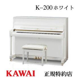 KAWAI(カワイ) K-200ホワイト アップライトピアノ 新品 メーカー直送 配送設置無料 専用椅子付 納入調律1回無料 別売り付属品UK-Wプレゼント メトロノームプレゼント