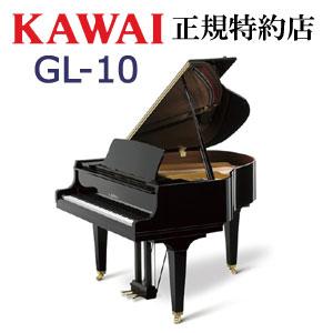 KAWAI(カワイ) GL-10 グランドピアノ 【メーカー直送】【配送設置無料】【納入調律1回無料】【別売付属品プレゼント】【新品】【代引き不可】