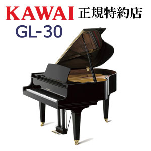 KAWAI(カワイ) GL-30 グランドピアノ 【メーカー直送】【配送設置無料】【納入調律1回無料】【別売付属品プレゼント】【新品】【代引き不可】
