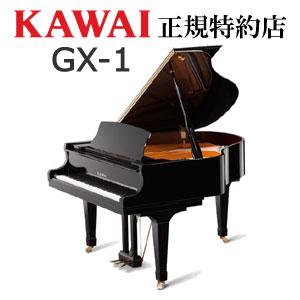KAWAI(カワイ) GX-1 グランドピアノ 【メーカー直送】【配送設置無料】【納入調律1回無料】【別売付属品プレゼント】【新品】【代引き不可】