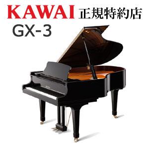 KAWAI(カワイ) GX-3 グランドピアノ 【メーカー直送】【配送設置無料】【納入調律1回無料】【別売付属品プレゼント】【新品】【代引き不可】