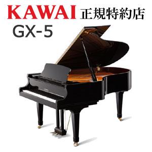 KAWAI(カワイ) GX-5 グランドピアノ 【メーカー直送】【配送設置無料】【納入調律1回無料】【別売付属品プレゼント】【新品】【代引き不可】