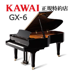 KAWAI(カワイ) GX-6 グランドピアノ 【メーカー直送】【配送設置無料】【納入調律1回無料】【別売付属品プレゼント】【新品】【代引き不可】