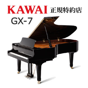 KAWAI(カワイ) GX-7 グランドピアノ 【メーカー直送】【配送設置無料】【納入調律1回無料】【別売付属品プレゼント】【新品】【代引き不可】
