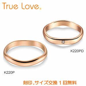 【ペアリング2本1組】TrueLoveK18PinkGoldK220P(ダイヤなし)K220PD(ダイヤあり)結婚指輪(マリッジリング)PILOT(パイロットコーポレーション)【送料無料】