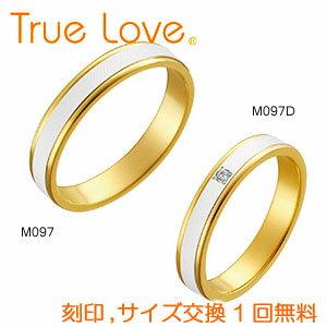 【ペアリング2本1組】TrueLovePt900&K18M097(ダイヤなし)M097D(ダイヤあり)結婚指輪(マリッジリング)PILOT(パイロットコーポレーション)【送料無料】