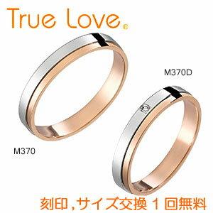 【ペアリング2本1組】TrueLovePt900&K18PinkGoldM370(ダイヤなし)M370D(ダイヤあり)結婚指輪(マリッジリング)PILOT(パイロットコーポレーション)【送料無料】