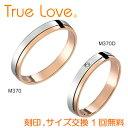 【店頭渡し可】【ペアリング2本1組】 True Love Pt900 & K18 Pink Gold M370(ダイヤなし) M370D(ダイヤあり)…