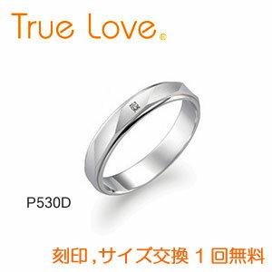 【ダイヤあり単品】TrueLovePt900P530D結婚指輪(マリッジリング)PILOT(パイロットコーポレーション)【送料無料】
