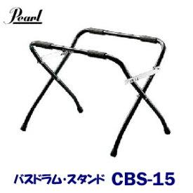 Pearl(パール) バスドラム・スタンド CBS-15