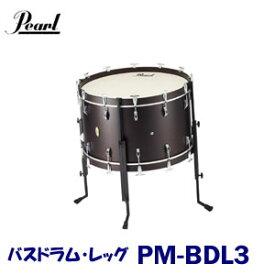 Pearl(パール) マルチフィット・バスドラム・レッグ PM-BDL3