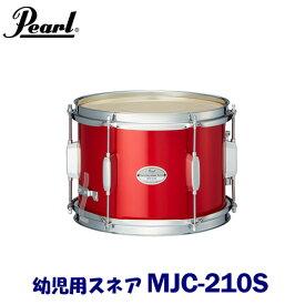 幼児用 Pearl(パール) マーチングドラム(ジュニアシリーズ) スネア MJC-210S