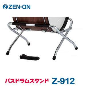 ゼンオン コンサートバスドラム・スタンド Z-912
