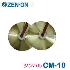 ZEN-ON(ゼンオン) シンバル(コンサート・マーチング・ハイクラス) CM-10