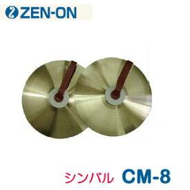 ZEN-ON(ゼンオン) シンバル(コンサート・マーチング・ハイクラス) CM-8