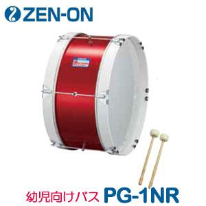 【送料無料】ZEN-ON(ゼンオン) マーチング バス・ドラム(バンビーナ PGシリーズ) PG-1NR カーディナルレッド ※東北地方は追加送料300円・北海道・沖縄県は追加送料500円が別途必要となります。