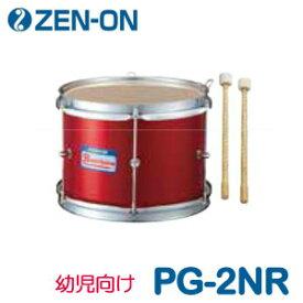 【送料無料】ZEN-ON(ゼンオン) マーチング テナー・ドラム(バンビーナ PGシリーズ) PG-2NR カーディナルレッド ※東北地方は追加送料300円・北海道・沖縄県は追加送料500円が別途必要となります。