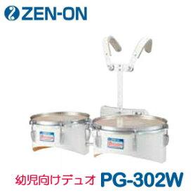 【送料無料】ZEN-ON(ゼンオン) マーチング デュオ・ドラム(バンビーナ PGシリーズ) PG-302W ホワイト ※東北地方は追加送料300円・北海道・沖縄県は追加送料500円が別途必要となります。
