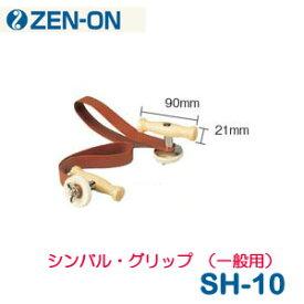 ZEN-ON(ゼンオン) マーチング シンバル・グリップ 幼児用(2個1組) SH-10