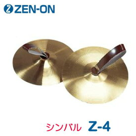 ZEN-ON(ゼンオン) マーチング シンバル Z-4