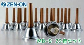 ミュージックベル シルバー 23音セット MB-S ゼンオン(ウチダ)