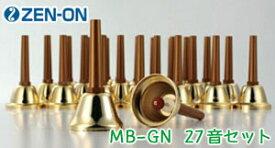 ミュージックベル ゴールド 27音セット MB-GN ゼンオン(ウチダ)