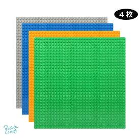 基礎板 4枚 ブロック 互換 板 ブルー グレー オレンジ グリーン 送料無料 クラシック 基本 土台 ベースプレート 32×32ポッチ