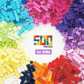 【あす楽】レゴ 互換 ブロック 500ピース クラシックブロック 女の子 500ピース クリエイティブパーツ 12色 8種類の仕様