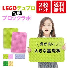 LEGO レゴ デュプロ 互換 基礎板 ブロックラボ 基礎板 互換 全5色 2枚セット 大きい ベース プレート 基本 板 基礎 土台