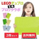 【あす楽】LEGO レゴ デュプロ 互換 基礎板 ブロックラボ 基礎板 互換 全5色 2枚セット 大きい ベース プレート 基本 …
