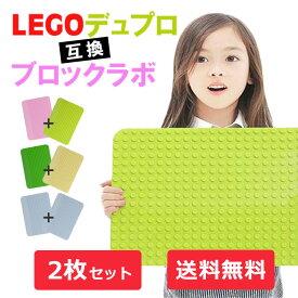 【あす楽】LEGO レゴ デュプロ 互換 基礎板 ブロックラボ 基礎板 互換 全5色 2枚セット 大きい ベース プレート 基本 板 基礎 土台 基盤