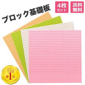 基礎板 4枚 ブロック 互換 板 ピンク ホワイト ライトグリーン ライトオレンジ 送料無料 クラシック 基本 土台 ベースプレート 32×32ポッチ