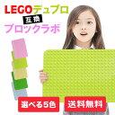 【あす楽】【1枚セット】LEGO レゴ デュプロ 互換 基礎板 ブロックラボ 基礎板 互換 全5色 1枚セット 大きい ベース …