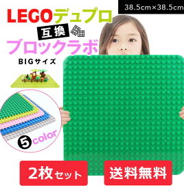 【9月19日20:00-9月24日01:59 全商品ポイント5倍】LEGO レゴ デュプロ 互換 【BIGサイズ】基礎板 基礎版 ブロックラボ 互換 全5色 2枚セット ベース プレート 基本 板 基礎 土台 ブロックプレート