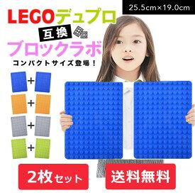 【9月19日20:00-9月24日01:59 全商品ポイント5倍】【月間優良ショップ】 LEGO レゴ デュプロ 互換 【Sサイズ】 基礎板 ブロックラボ 基礎版 互換 2枚セット ベースプレート 基本 板 基礎 土台