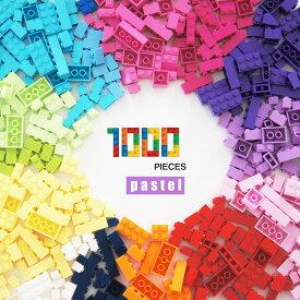 【9月19日20:00-9月24日01:59 全商品ポイント5倍】レゴ 互換 ブロック 大容量 1000ピース クラシックブロック パステルカラー ビビッド クリエイティブパーツ