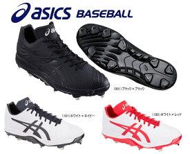 アシックス asics 野球スパイク 1121A002 固定式金具 アイスタンドSM グッドデザイン賞受賞 高校野球対応 送料無料