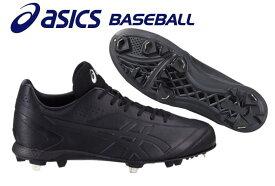 アシックス asics 野球スパイク 1121A014 ネオリバイブ3 ローカット ワイド設計モデル 樹脂底固定金具 送料無料