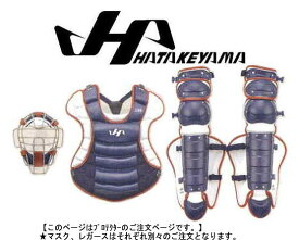 ◆送料無料◆ハタケヤマ〈HATAKEYAMA〉◆カラーオーダー・キャッチャーズギア/軟式用プロテクターCGNO-P