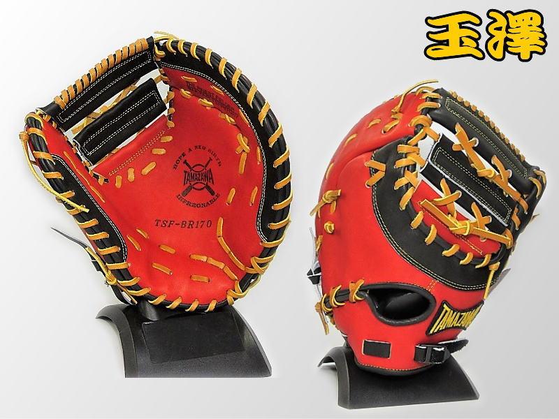 タマザワ TAMAZAWA ソフトボール用 キャッチャーミット兼ファーストミット TSF-BR170 送料無料